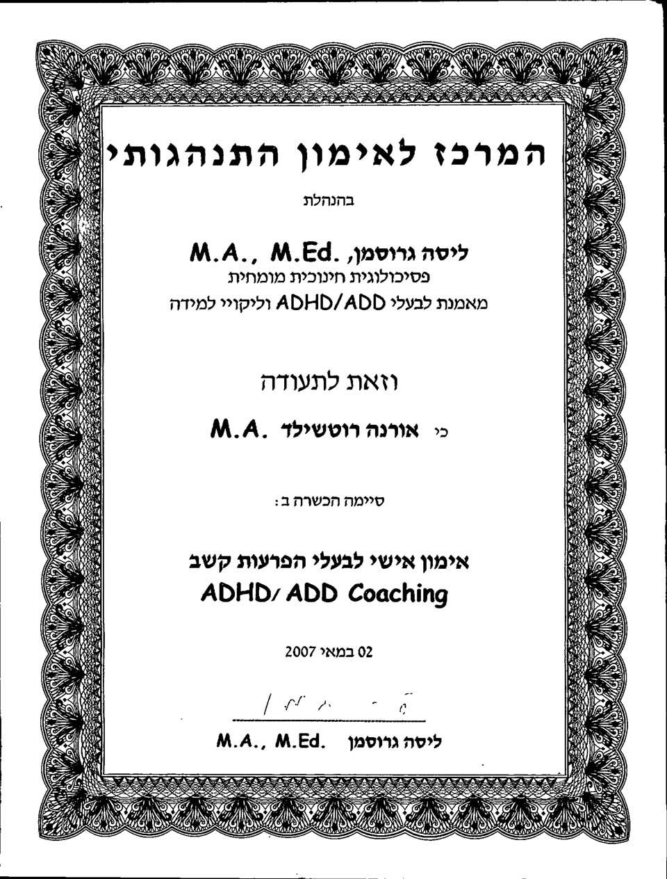 הכשרת אימון אישי לבעלי הפרעות קשב ADD/ADD Coaching - המרכז לאימון התנהגותי